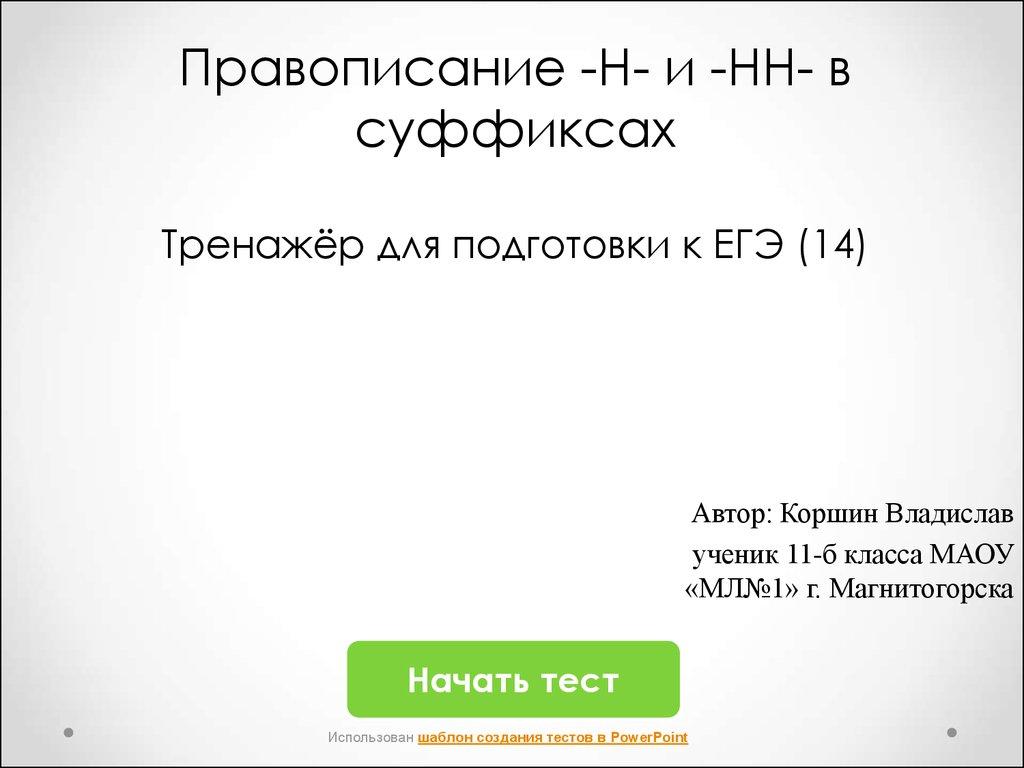 Правописание н и нн - 0a140