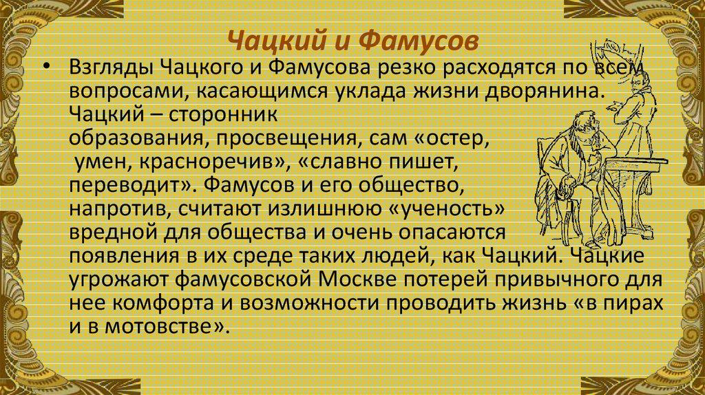 Ценности фамусовского общества с цитатами