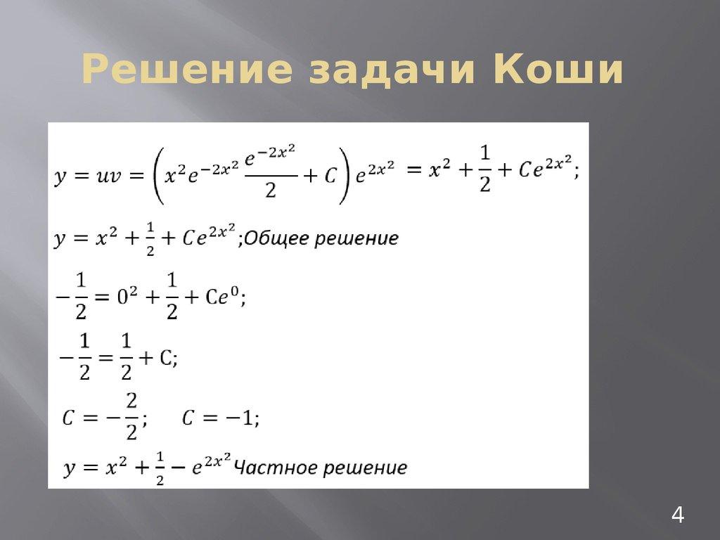 Дифференциальные уравнения онлайн. Математика онлайн
