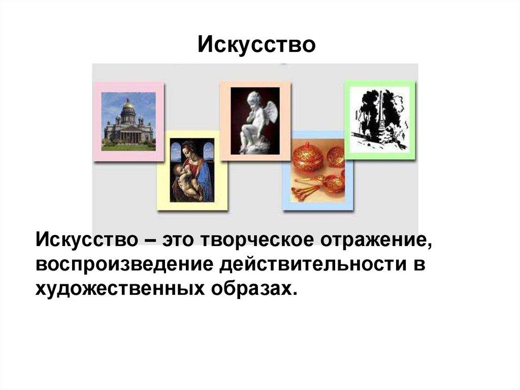 Как связаны искусство и наука