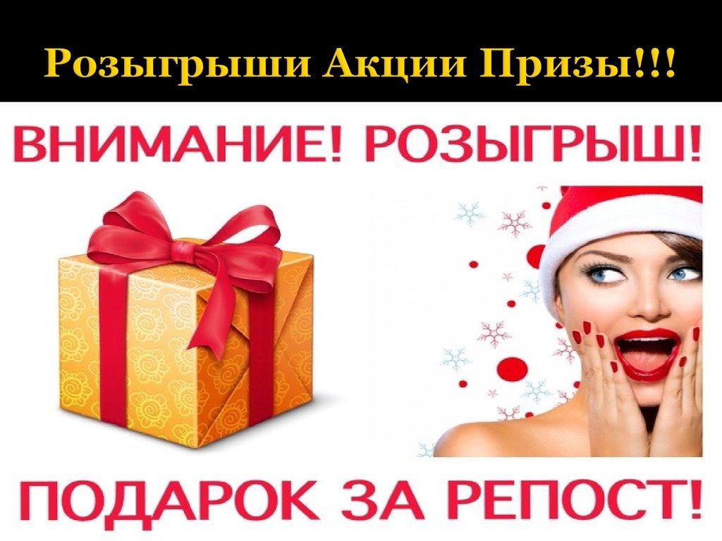Акции розыгрыши подарки 25