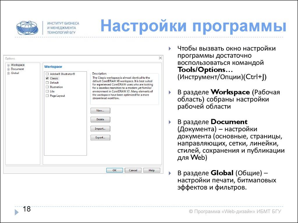 программа Coreldraw 17 скачать бесплатно на русском - фото 8