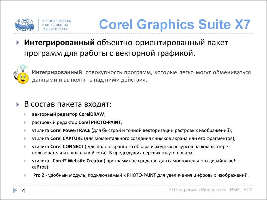 Учебная программа web дизайн