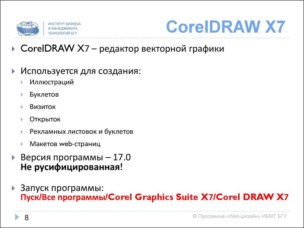 coreldraw x7 онлайн