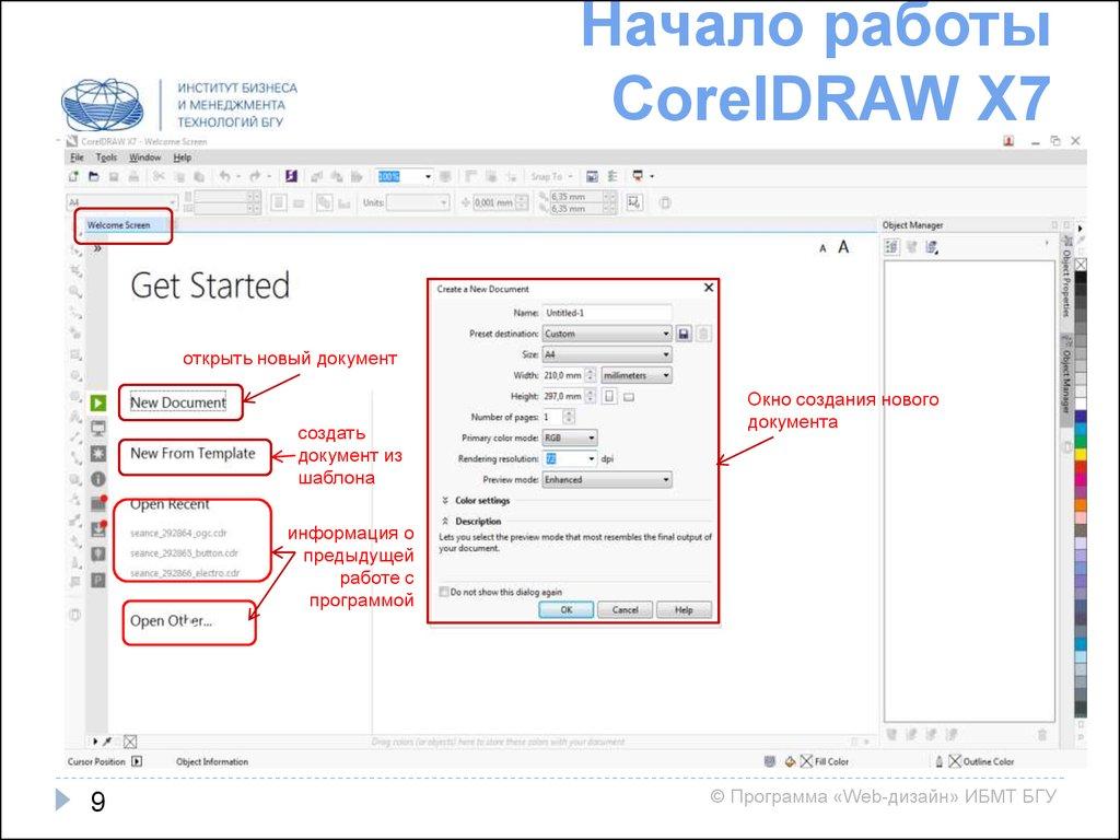 векторный редактор онлайн на русском