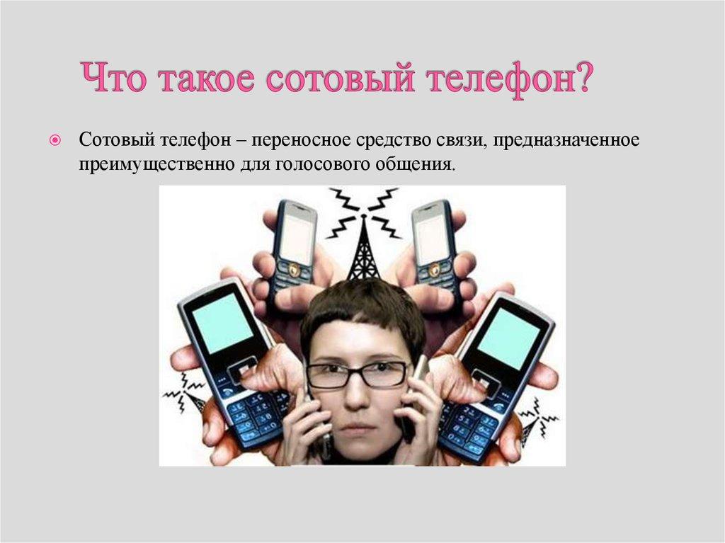 Как телефон влияет на потенцию