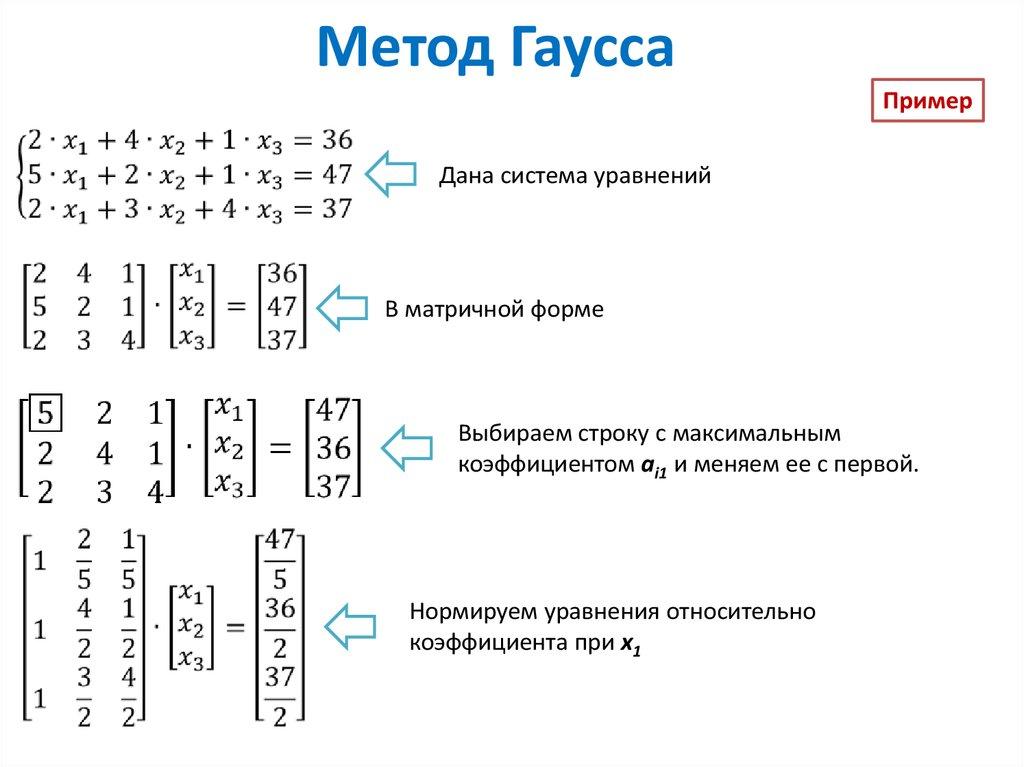 по: Цене система линейных уравнений методом гаусса онлайн решение холодную погоду, сколько