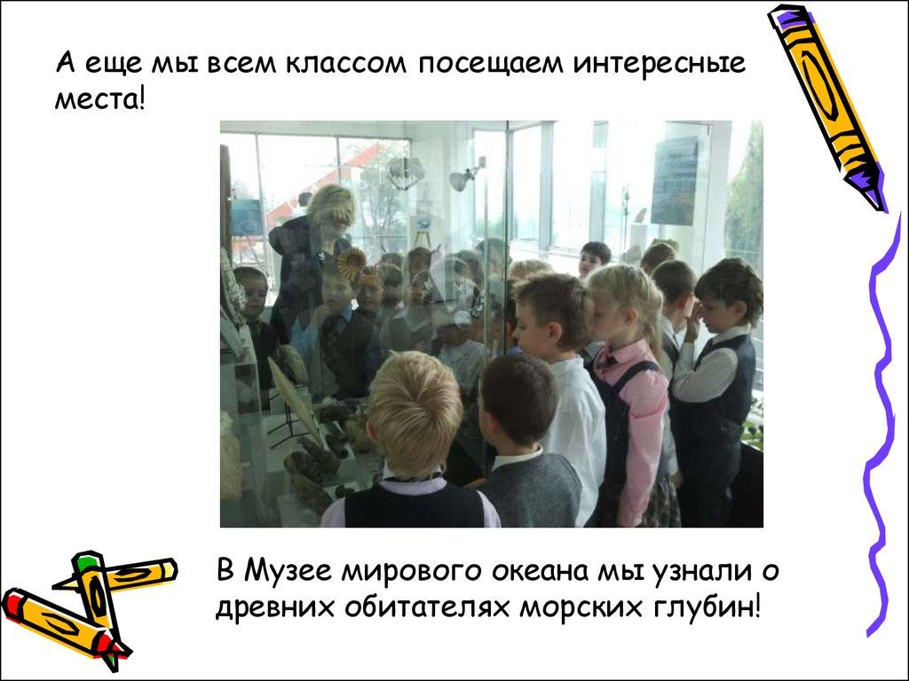 знакомство с учениками 4 класса 1 сентября
