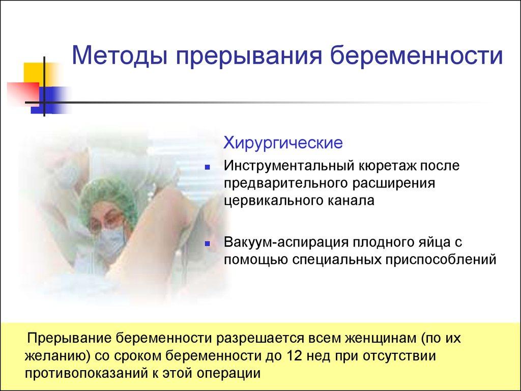 Как без последствий прервать беременность