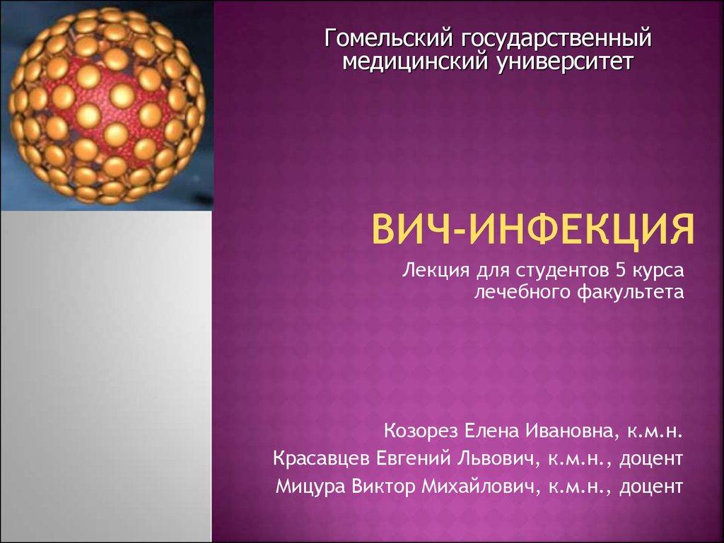 вич инфекция этиология эпидемиология презентации
