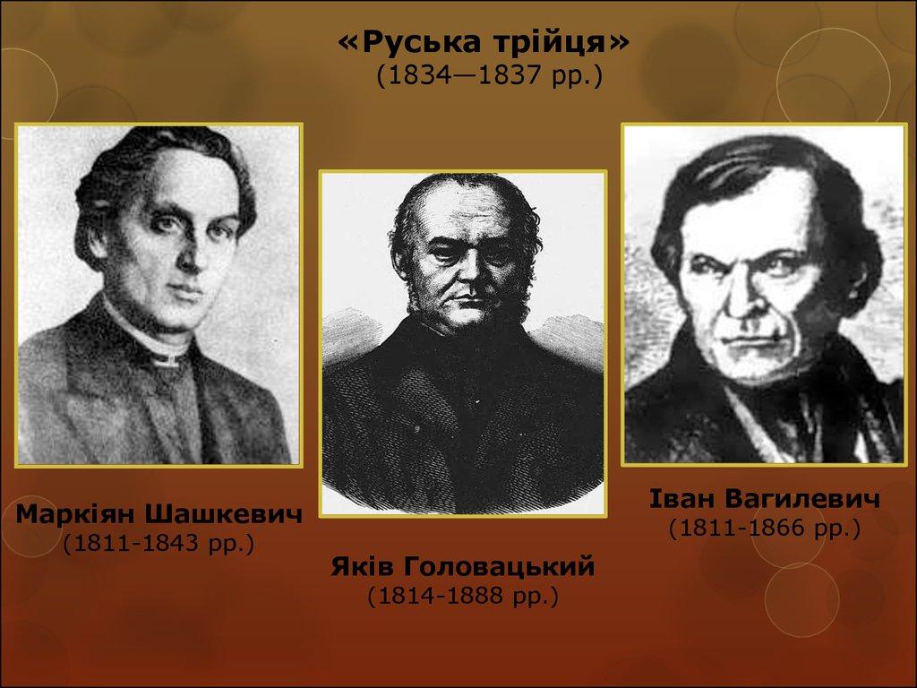 """Результат пошуку зображень за запитом """"руська трійця"""""""