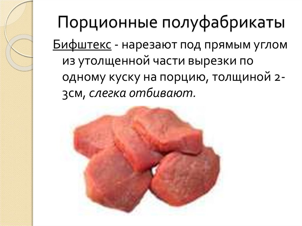 Как приготовить порционно говядину