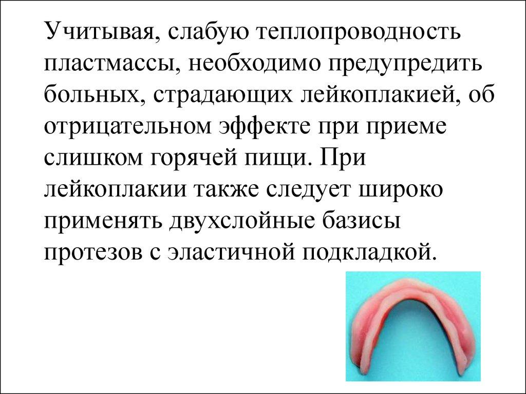 патологическая стираемость зубов лечение презентация