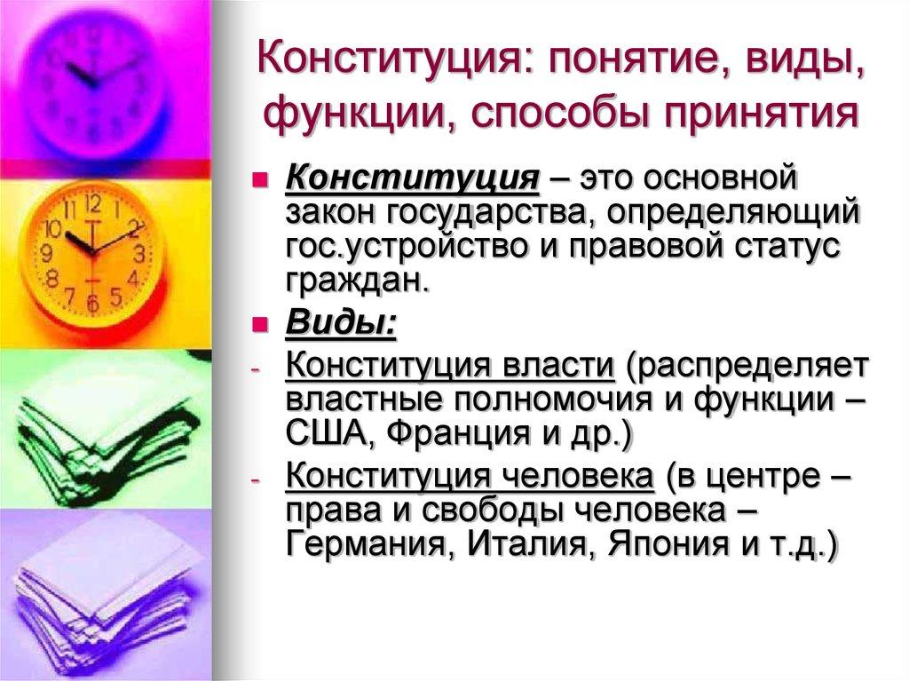 Конституционное право Российской Федерации. Учебник для бакалавров. 2-е издание, переработанное и дополненное