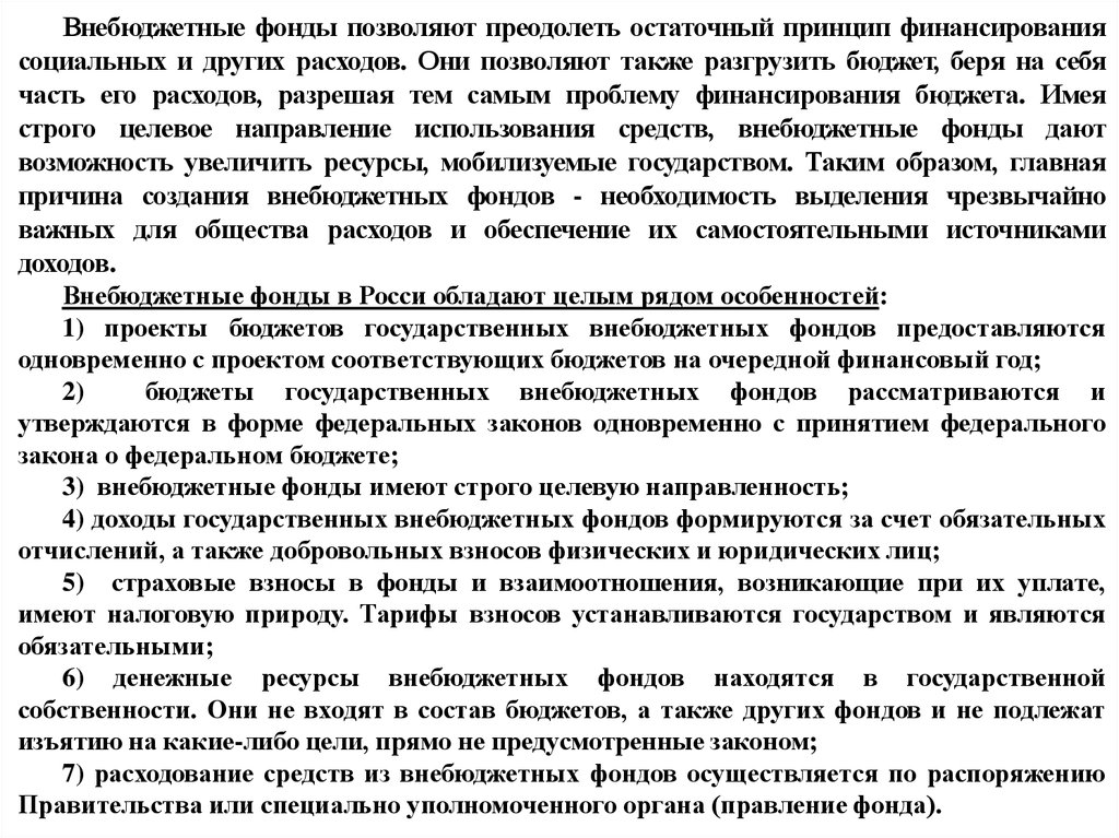 Государственные Доходы, Методы Их Мобилизации. Шпаргалка