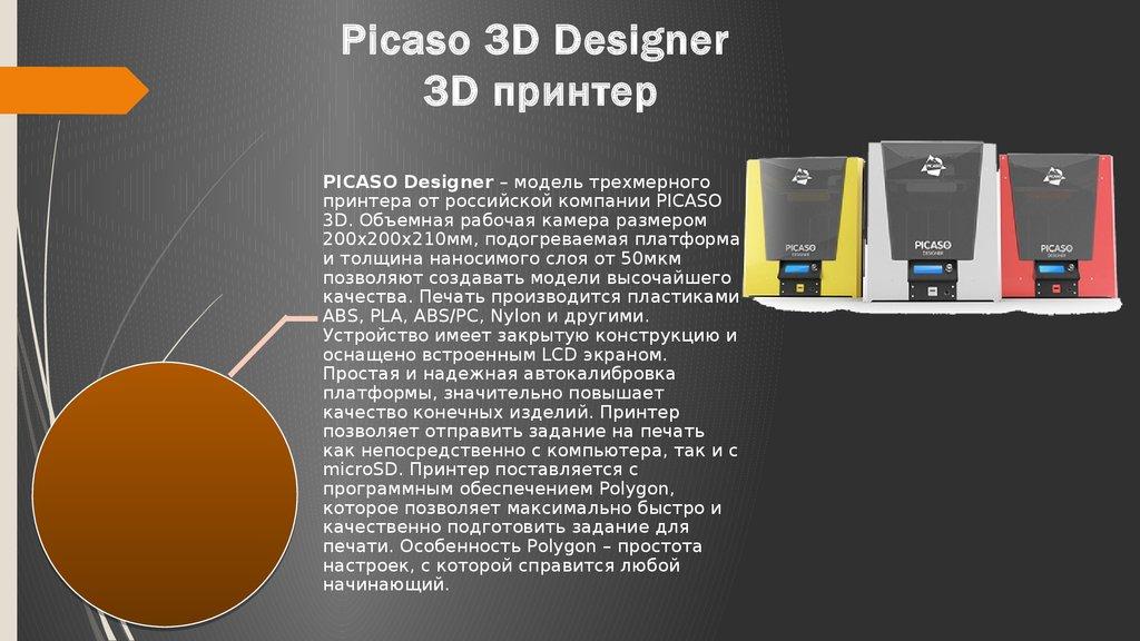 3D Принтер Презентация
