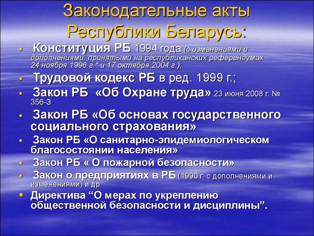 Должностная Инструкция Учителя Физкультуры В Рб img-1
