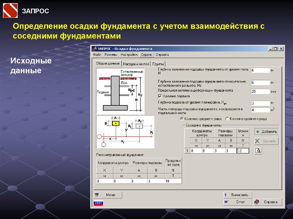 Программа Расчет Площадь Подошвы Фундамента
