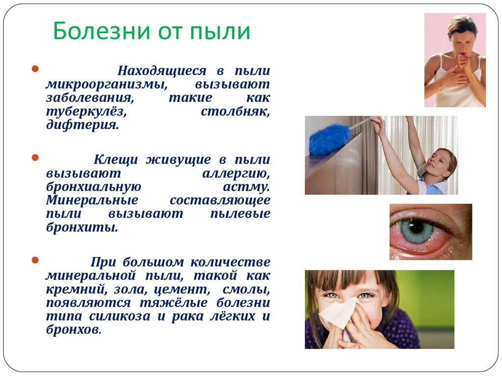 Картинки болезни от компьютера