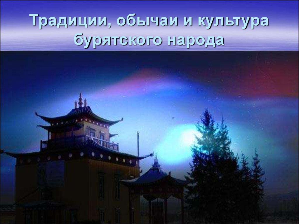 обычаи и традиции россии фото