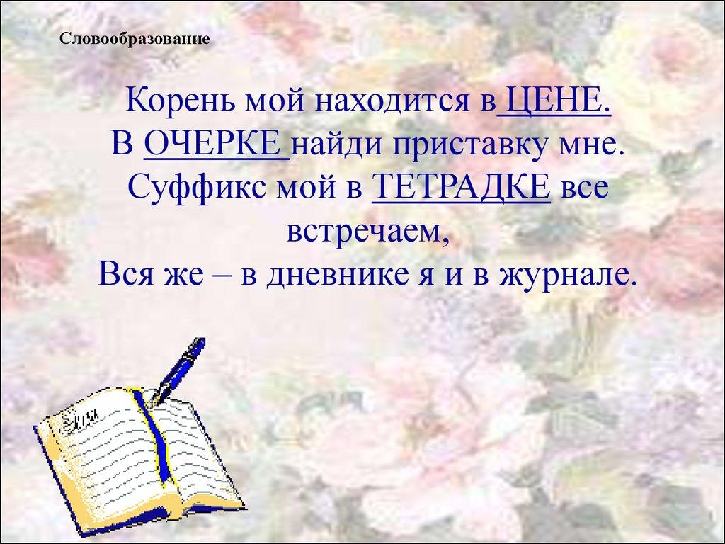 Диалог По Русскому Языку