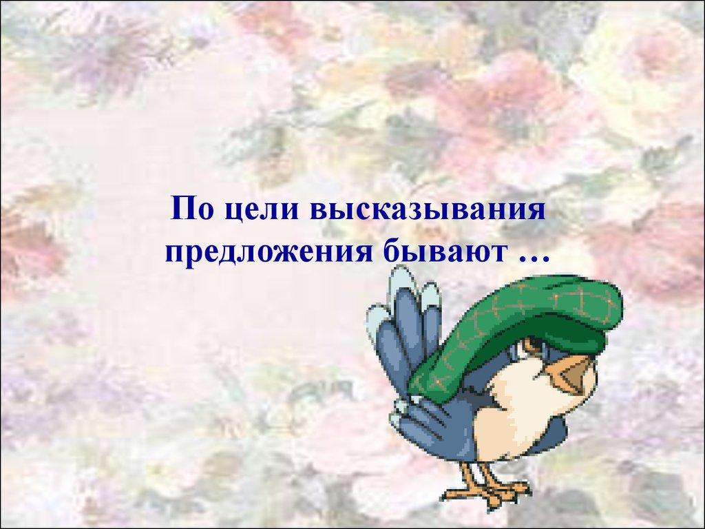 диалог на тему знакомства русском языке