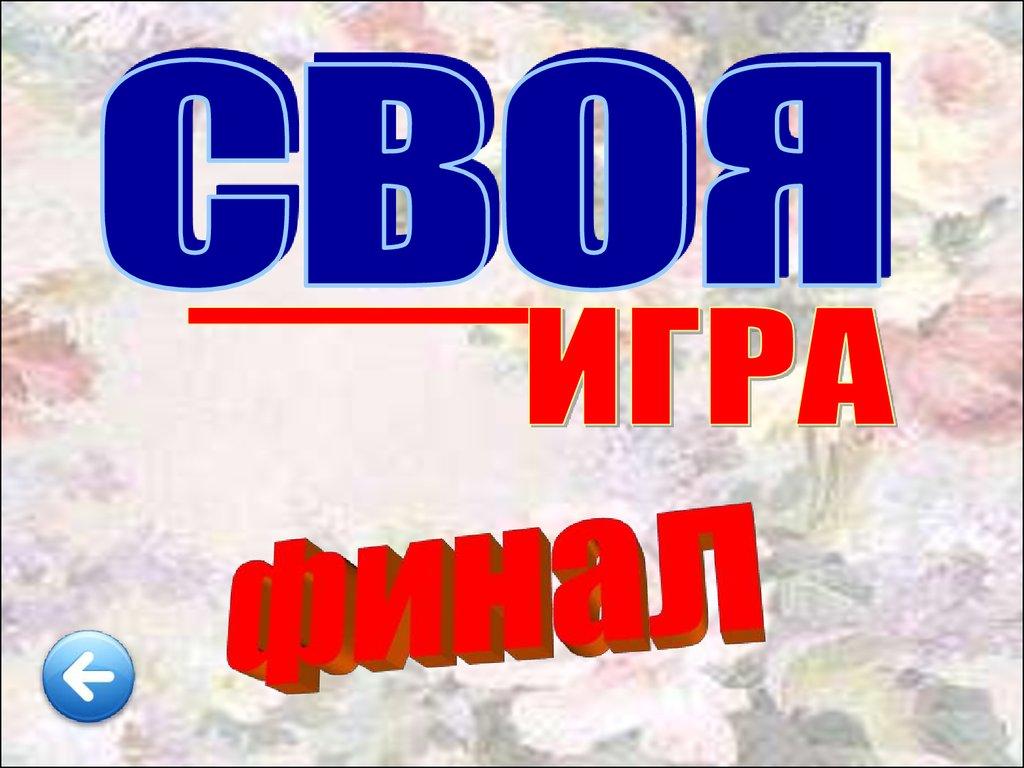 диалог по русскому языку 8 класс знакомство