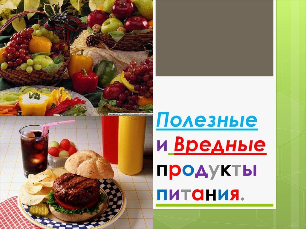 результаты здорового питания