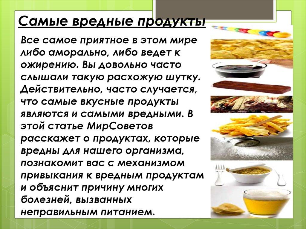 вредные продукты для похудения список с калориями