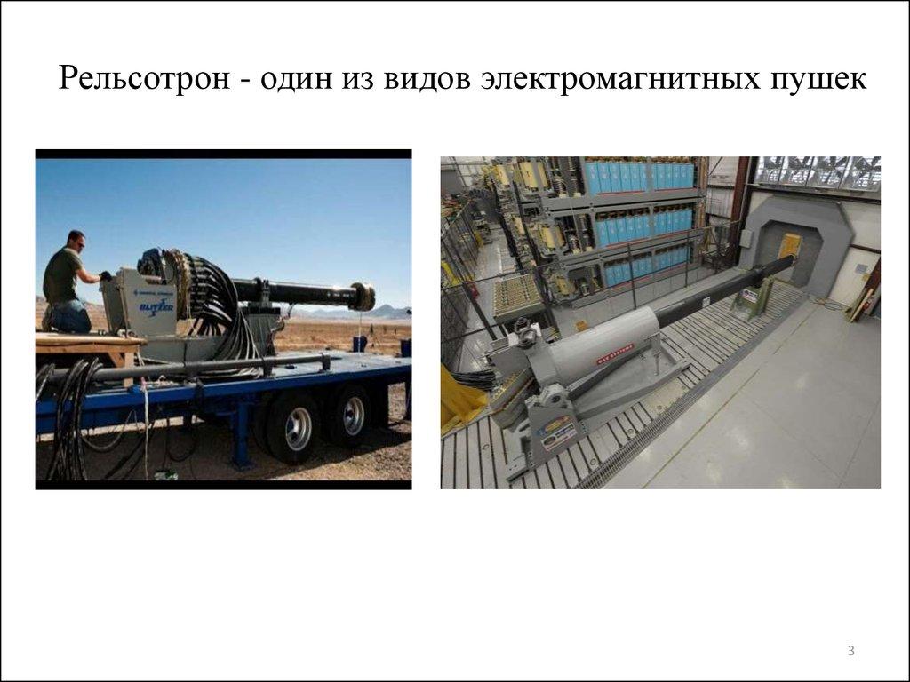 электромагнитные излучения как вредный производственный фактор реферат