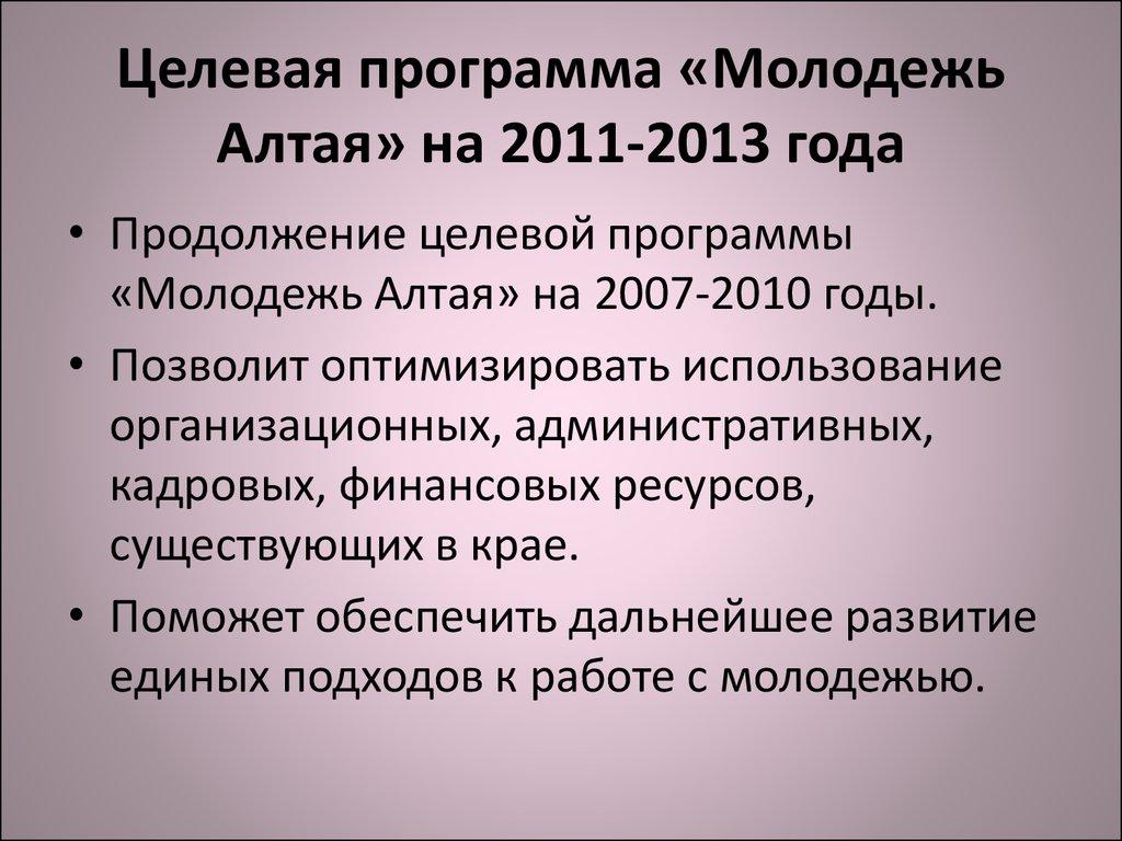 Целевая Программа Молодежь России 2011-2015