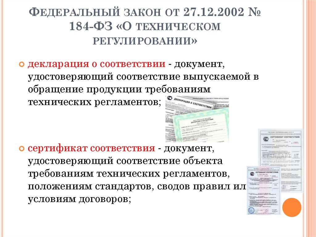 Федеральный закон о техническом регулировании от 27.12.2002 n 184-фз ред
