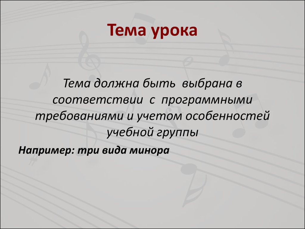 Шатковский Развитие музыкального Слуха