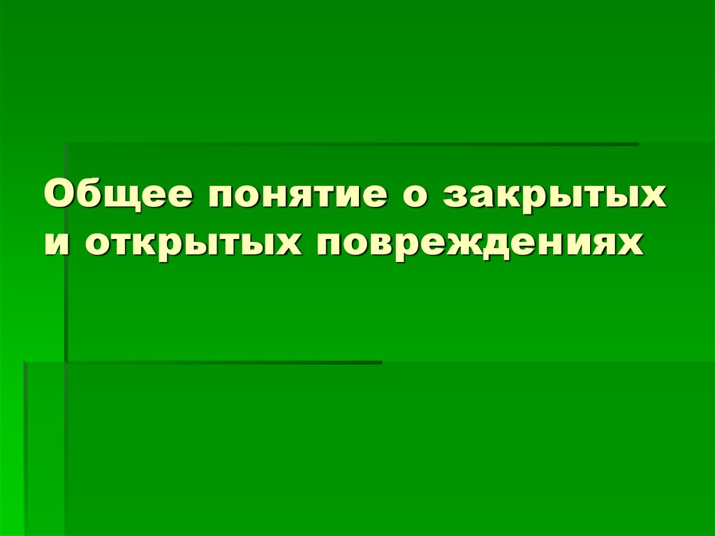 Приказ Минздрава России  572Н от 01112012 г Порядок
