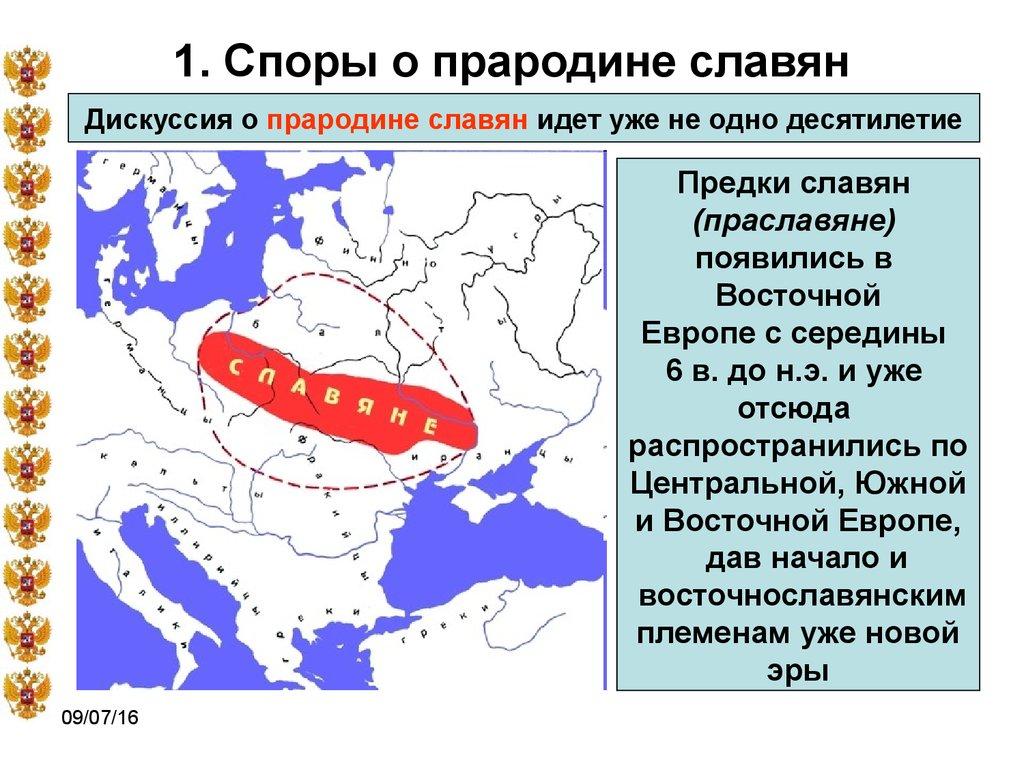 Происхождение славян. восточные славяне в древности. образов.
