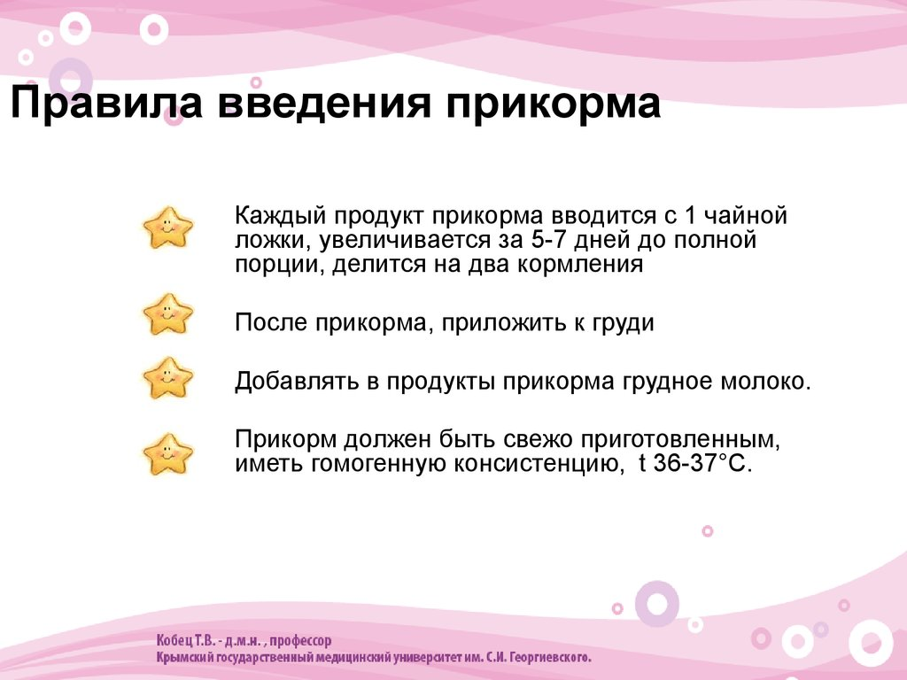 детей; отит у малыш; 9months.ru -