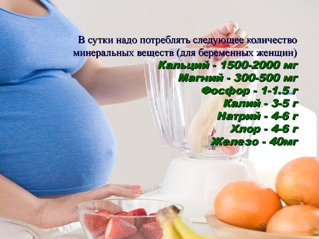 Как беременной принимать кальций 96