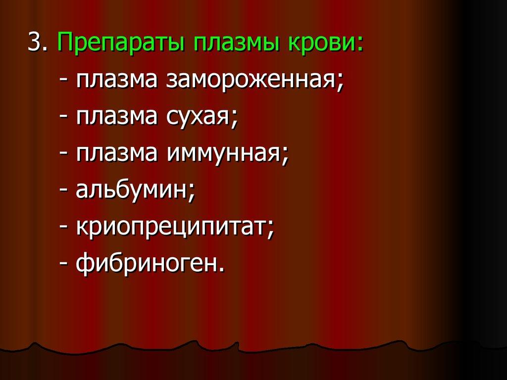 Криопреципитат