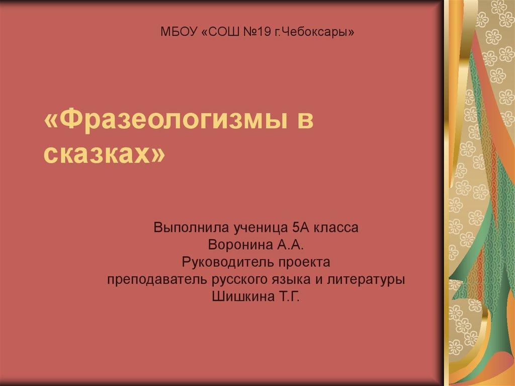 презентация про фразеологизмы 10 класс