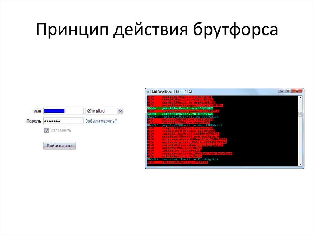 прокси для перехвата паролей