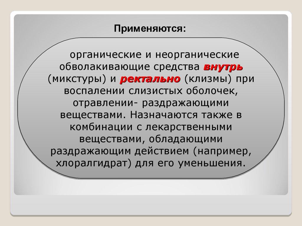 Хлоралгидрат