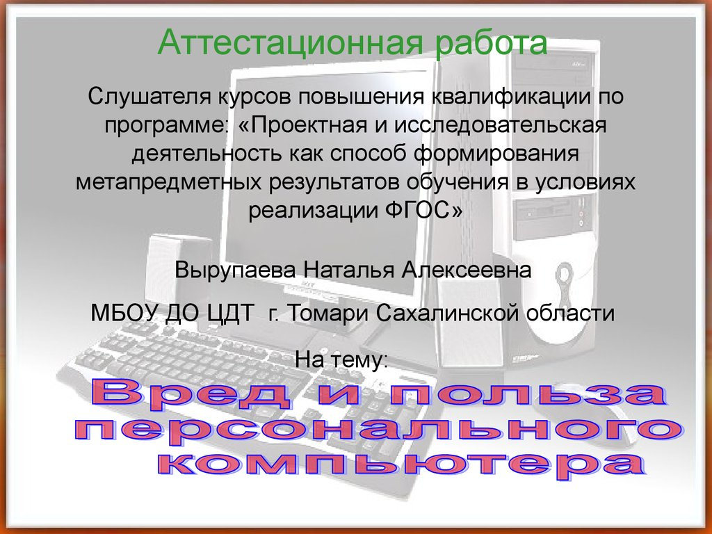 презентация на тему дети и компьютер