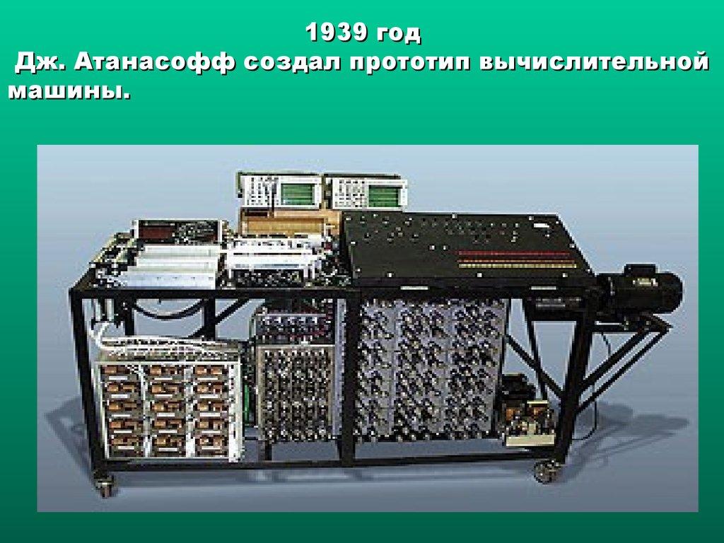 История возникновения компьютерных систем