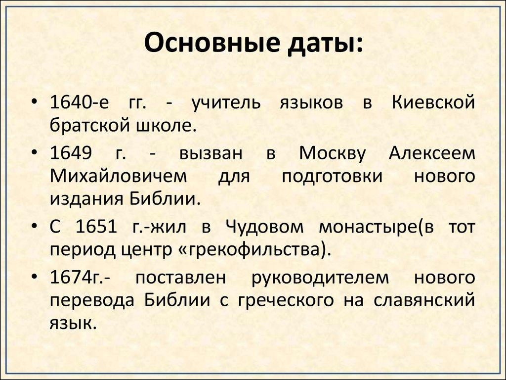 Важнейшие Даты Истории России