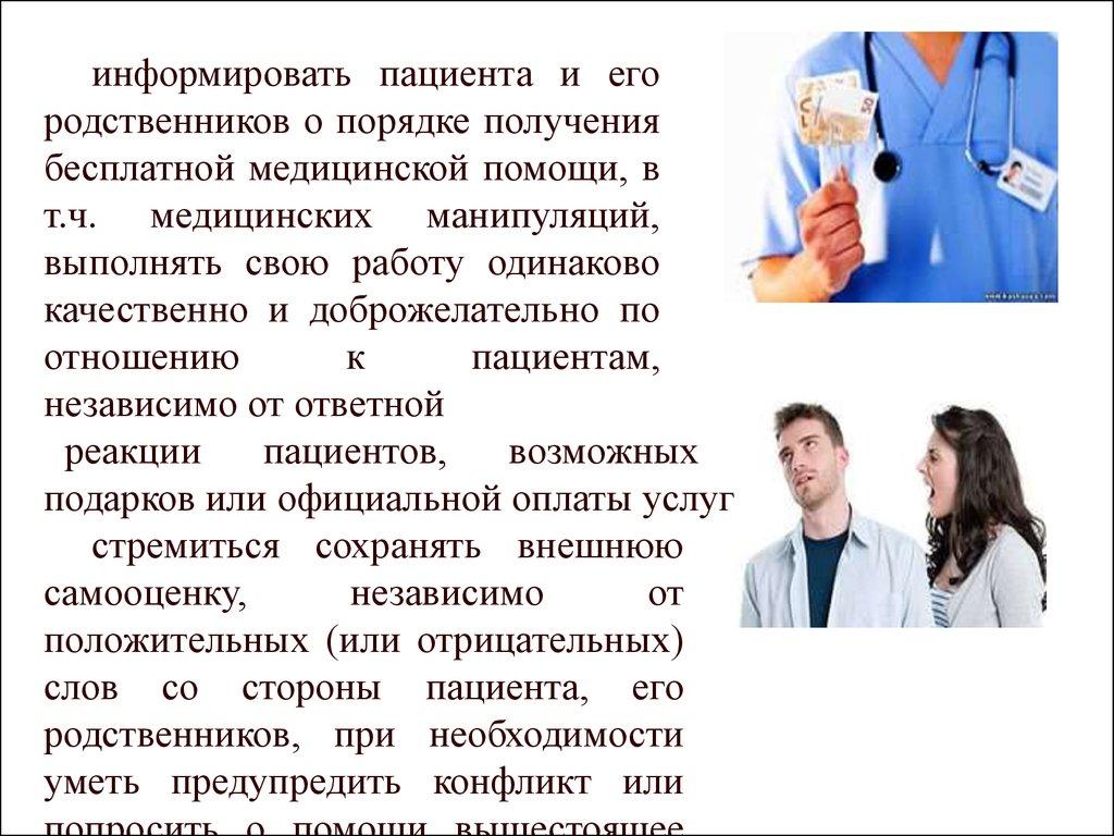 Этика И Деонтология Медицинской Сестры Презентация