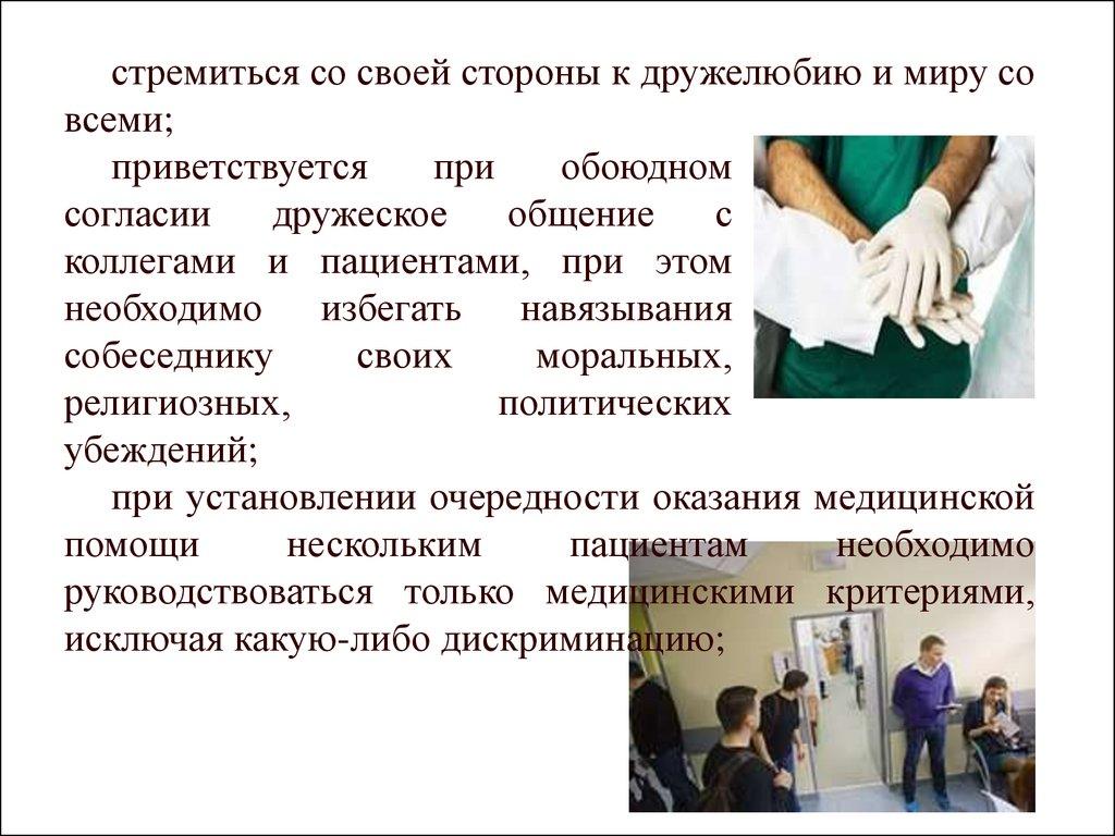 этика и деонтология медицинского работника реферат