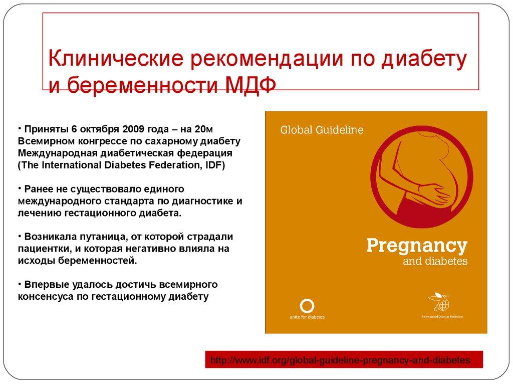 Клинические рекомендации сахарный диабет и беременность
