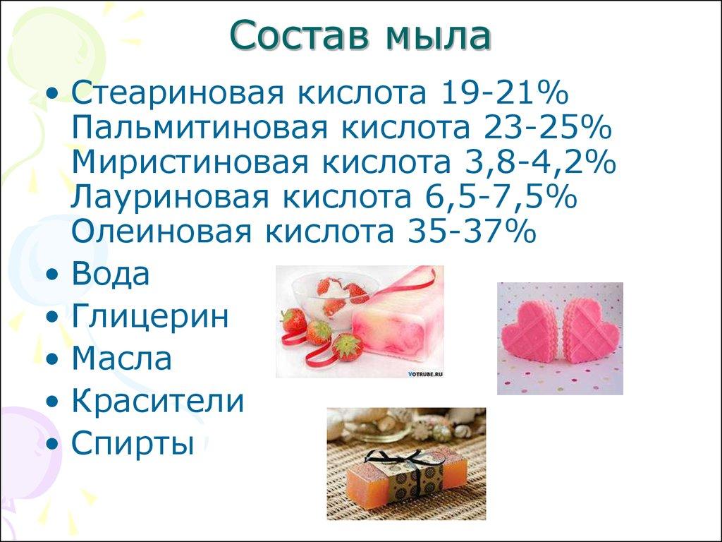 Мыло - online presentation