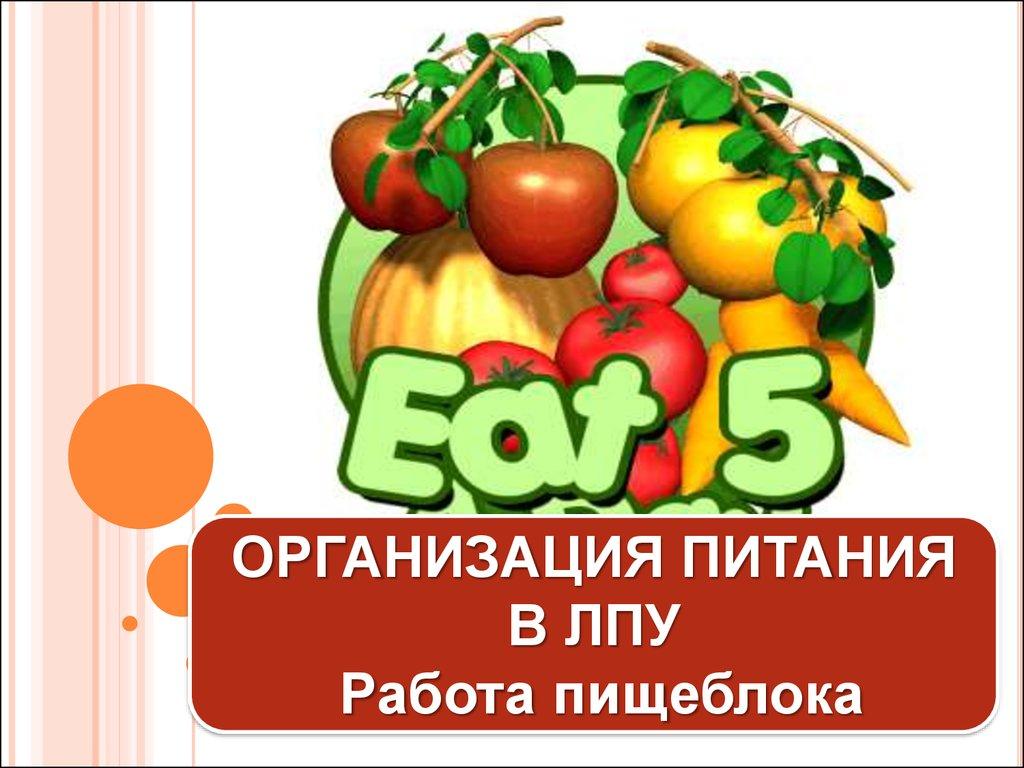 организация диетического и лечебного питания