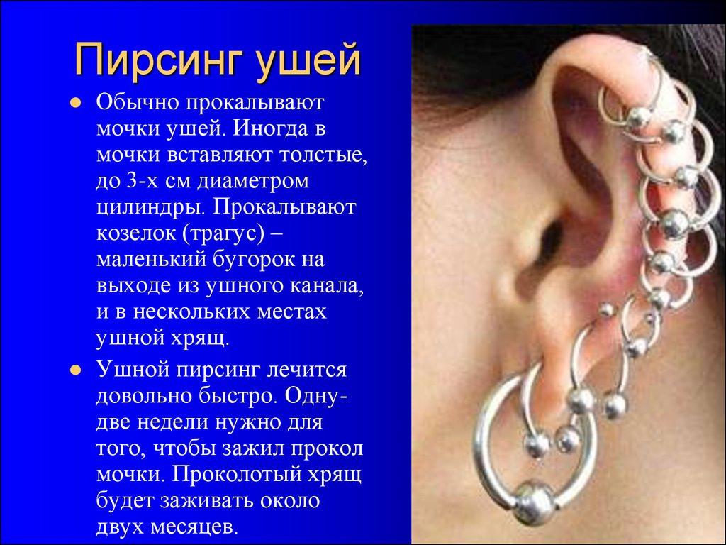 Прокол ушей без боли